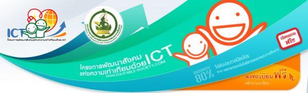 โครงการพัฒนาสังคมแห่งความเท่าเทียมด้วย ICT
