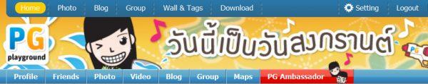 เว็บไซต์ Playground