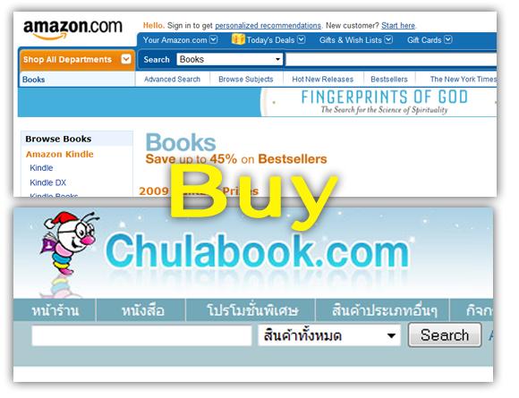 amazon-chula-book