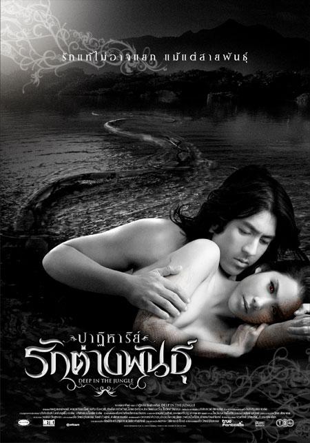 deep in the jungle 3 ปาฏิหาริย์ รักต่างพันธุ์ หนังดีที่ควรดู