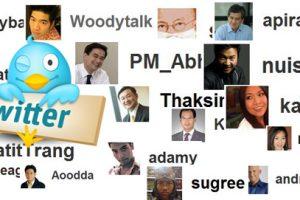 ดารา นักร้อง นักการเมือง คนดังใน twitter ตอนที่ 2