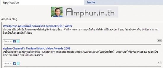 amphur blog app ใน facebook