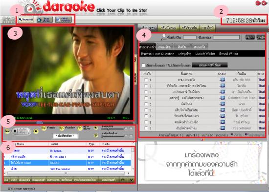 รายละเอียดของโปรแกรม daraoke