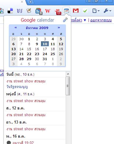 Google Carlendar