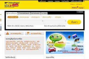 รีวิวสมุดหน้าเหลืองออนไลน์ TYPLive.com