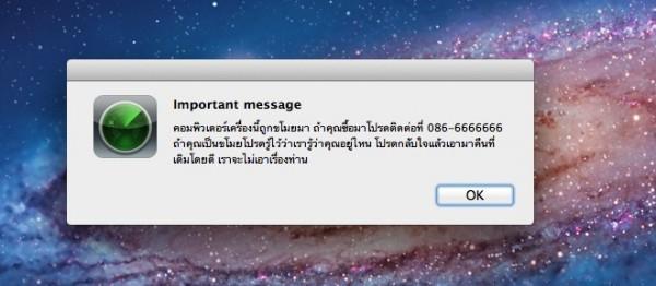 Message 600x262 เปิดการทำงาน Find My Mac และทดลองใช้งาน