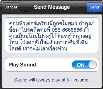 send message เปิดการทำงาน Find My Mac และทดลองใช้งาน