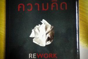 หนังสือ REWORK ยกเครื่องความคิด อ่านแล้วจ้า