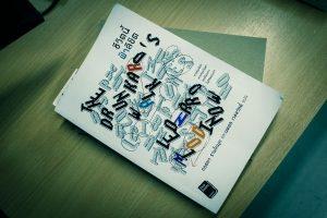 """หนังสือ """"The Drunkard's walk ชีวิตนี้ฟ้าลิขิต"""" อ่านแล้วจ้า"""