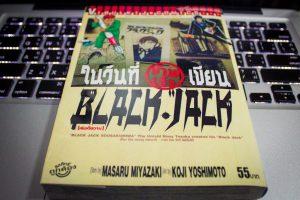การ์ตูน ในวันที่ข้าพเจ้าเขียน Black Jack