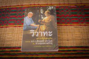 หนังสือวิวาทะ (ความเห็นไม่ตรงกัน) ระหว่าง ม.ร.ว.คึกฤทธิ์ ปราโมช กับ ท่านพุทธทาสภิกขุ อ่านแล้วครับ