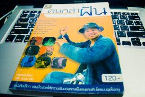 หนังสือ คนกล้าฝัน (8 นักฝัน)