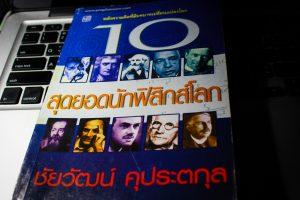 หนังสือ 10 สุดยอดนักฟิสิกส์โลก อ่านแล้วครับ