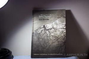 หนังสือรวมเรื่องสั้น เส้นสมมุติ โดย วินทร์ เลียววาริณ อ่านแล้วครับ