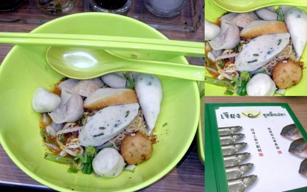 เจียง ลูกชิ้นปลา
