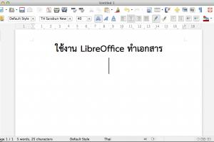 เล่าถึงการใช้งาน LibreOffice แทน Microsoft Office