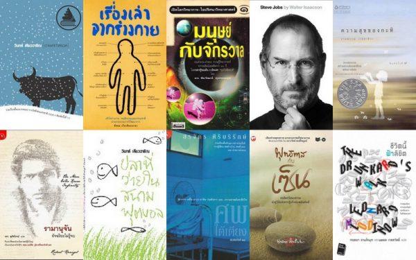 หนังสือ 10 เล่มในใจ