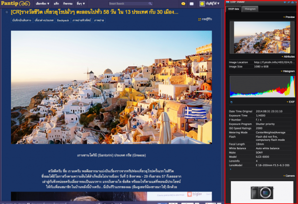 EXIF-Reader-Chrome-Extension-2
