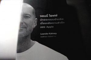 หนังสือ จอนนี่ ไอฟฟ์: นักออกแบบอัจฉริยะ เบื้องหลังความสำเร็จของ Apple