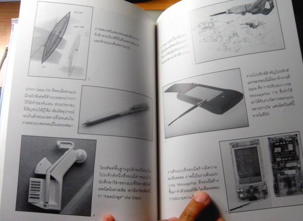 ภาพประกอบงานการออกแบบของจอนนี่ ไอฟฟ์