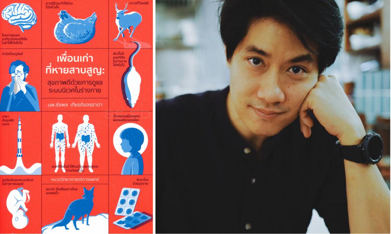 หนังสือ เพื่อนเก่าที่หายสาบสูญ: สุขภาพดีด้วยการดูแลระบบนิเวศในร่างกาย