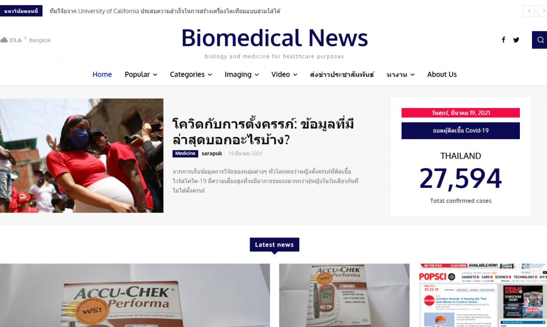 Biomed.in.th ใหม่