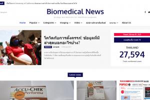 กลับมาเขียนบทความใน Biomed.in.th ในรอบเกือบ 8 ปี